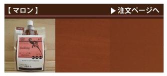 ガーデニング用屋外保護塗料マロン注文ページへ