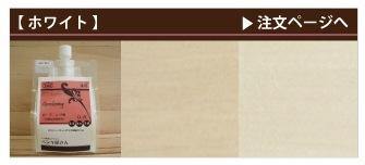 ガーデニング用屋外保護塗料ホワイト注文ページへ
