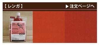 ガーデニング用屋外保護塗料レンガ注文ページへ