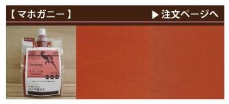 ガーデニング用屋外保護塗料マホガニー注文ページへ