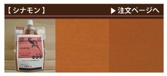 ガーデニング用屋外保護塗料シナモン注文ページへ