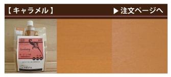 ガーデニング用屋外保護塗料キャラメル注文ページへ