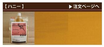 ガーデニング用屋外保護塗料ハニー注文ページへ