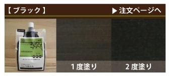 木製品保護塗料ブラック注文ページへ
