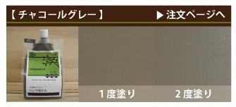 木製品保護塗料チャコールグレー注文ページへ
