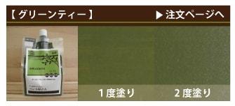 木製品保護塗料グリーンティー注文ページへ