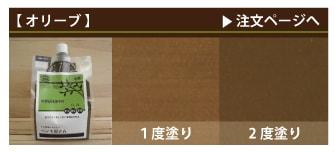 木製品保護塗料オリーブ注文ページへ