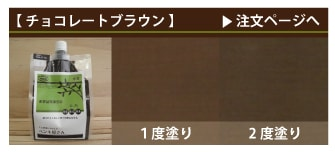 木製品保護塗料チョコレートブラウン注文ページへ