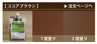 木製品保護塗料ココアブラウン注文ページへ