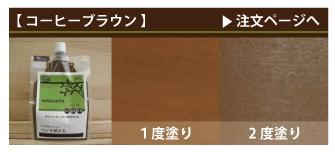 木製品保護塗料コーヒーブラウン注文ページへ