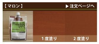 木製品保護塗料マロン注文ページへ