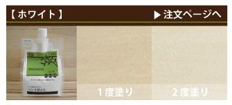 木製品保護塗料ホワイト注文ページへ