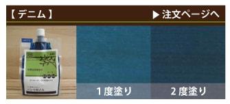 木製品保護塗料デニム注文ページへ