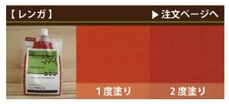木製品保護塗料レンガ注文ページへ