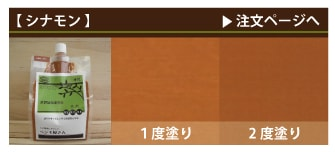 木製品保護塗料シナモン注文ページへ