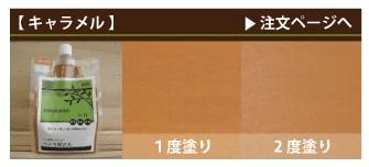 木製品保護塗料キャラメル注文ページへ