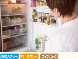 冷蔵庫&冷凍庫のイメージ