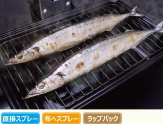 魚焼きグリルのイメージ