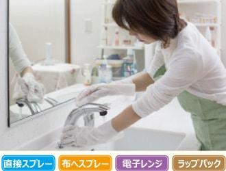 洗面所のお掃除イメージ