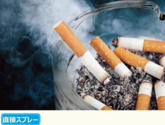 タバコ臭のイメージ