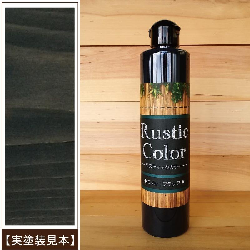 ラスティックカラーブラック画像