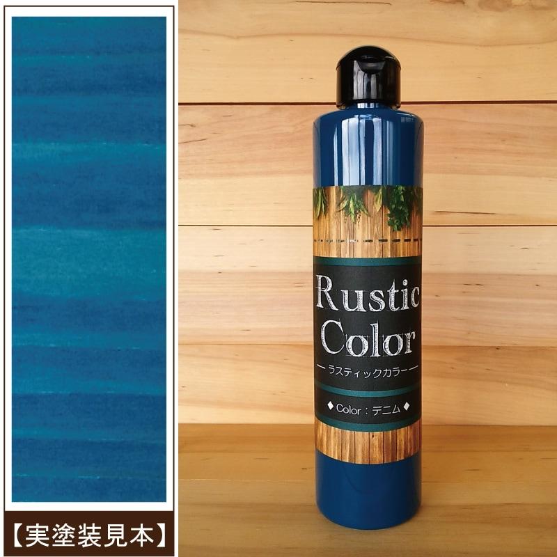 ラスティックカラー商品デニム画像