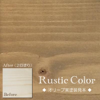 ラスティックカラーオリーブ塗装サンプル