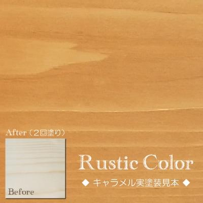 ラスティックカラーキャラメル塗装サンプル