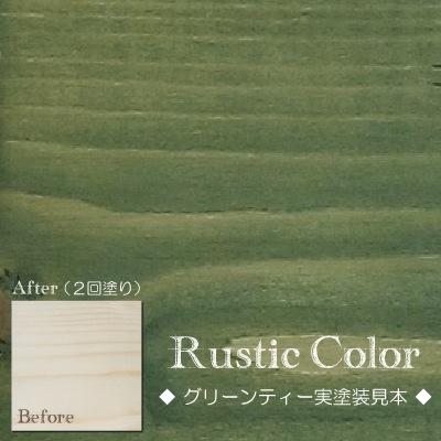 ラスティックカラーグリーンティー塗装サンプル