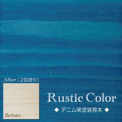 ラスティックカラーデニム塗装サンプル