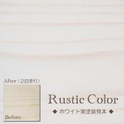 ラスティックカラーホワイト塗装サンプル