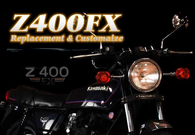 Z400FX リプロダクトパーツ