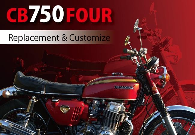 HONDA CB750Four リプロダクトパーツ