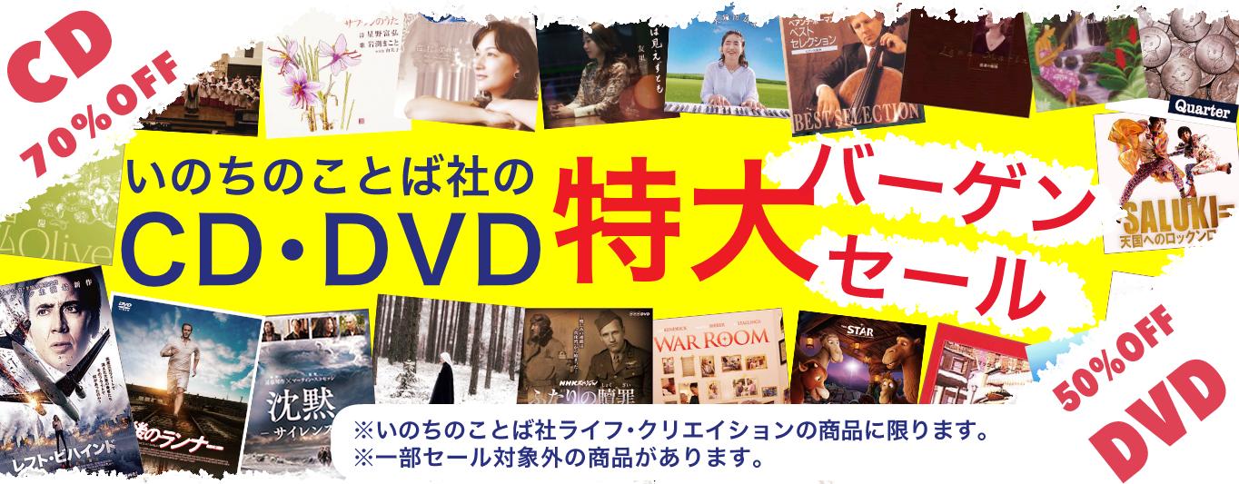 CD・DVD特大バーゲンセール
