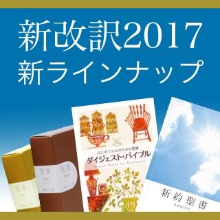 BIBLE mini 2017