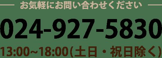 木製 ブラインド お気軽にお問い合わせください 024-9257-5830