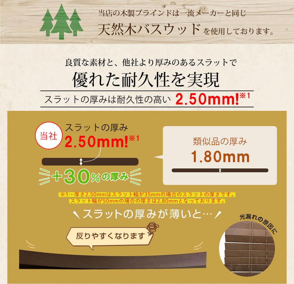 木製 ブラインド 当店のブラインドは一流メーカーと同じ素材を使用しており、耐朽性に優れています。