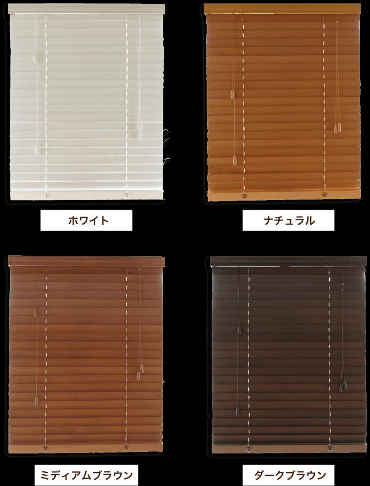 木製 ブラインド 一覧