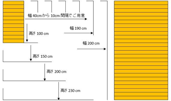 幅と高さの組み合わせで544種類からお選びいただけます。
