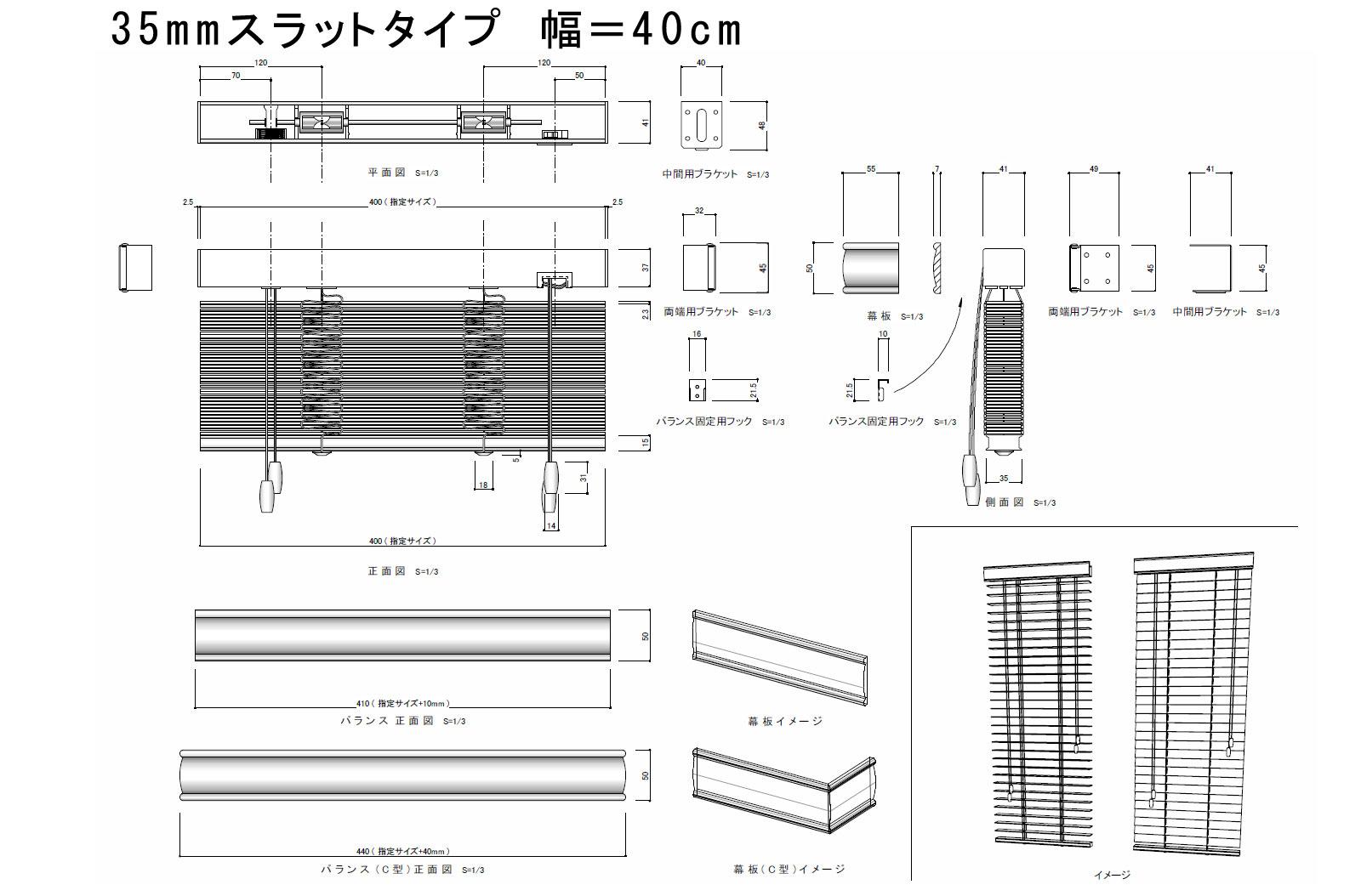 35mmスラット幅の寸法