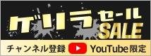 YouTube ゲリラセール