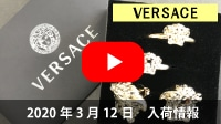 YouTube 入荷情報 2020.03.12