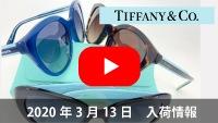 YouTube 入荷情報 2020.03.13