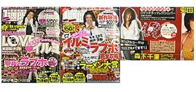 雑誌「TOKYO★1週間」「KANSAI★1週間」