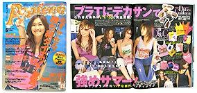 雑誌「Popteen」(ポップティーン)
