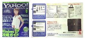 雑誌「YAHOO JAPAN!」