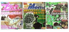 雑誌「ブランドBargain」、「Men'sブランドBargain」