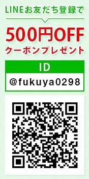 友だち追加で500円OFF