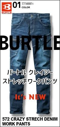 BURTLE572