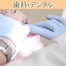 歯科、デンタルクリニック